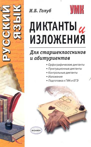 Диктанты и изложения для старшекл. и абитур.