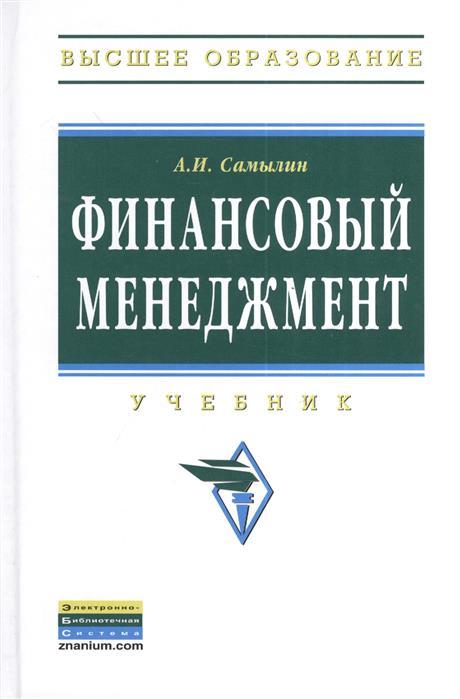 Самылин А. Финансовый менеджмент. Учебник ISBN: 9785160052472 финансовый менеджмент электронный учебник cd