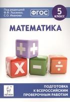 Математика. 5 класс. Подготовка к всероссийским проверочным работам. Учебно-методическое пособие