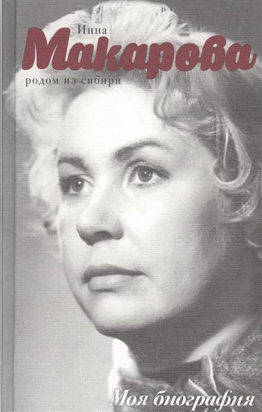 Макарова И. Родом из Сибири макарова инна владимировна родом из сибири