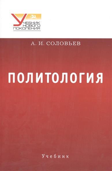 Соловьев А. Политология. Учебник соловьев а первые лица
