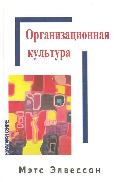 Элвессон М. Организационная культура