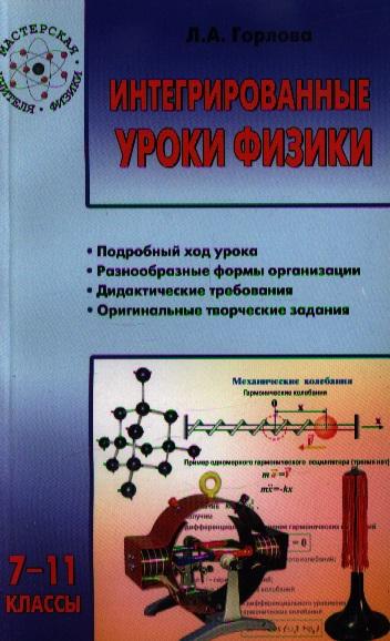 Интегрированные уроки физики 7-11 кл.