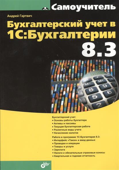 Бухгалтерский учет в 1С:Бухгалтерии 8.3. Самоучитель