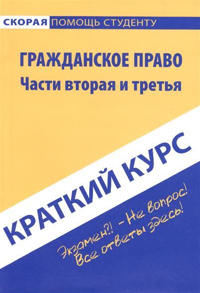 Шерстнева О. Краткий курс по гражд. праву ч.2,3 шерстнева о краткий курс по международному публичному праву
