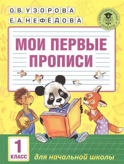 Узорова О., Нефедова Е. Мои первые прописи. 1 класс. Для начальной школы
