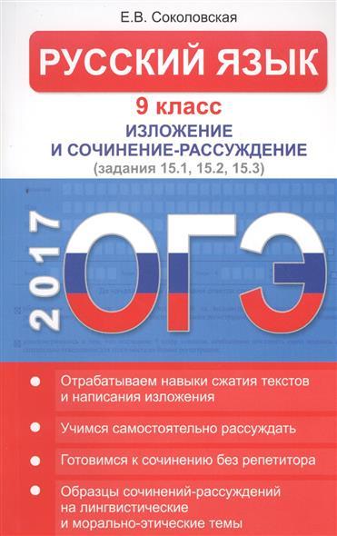 ОГЭ 2017. Русский язык. 9 класс. Изложение и сочинение-рассуждение