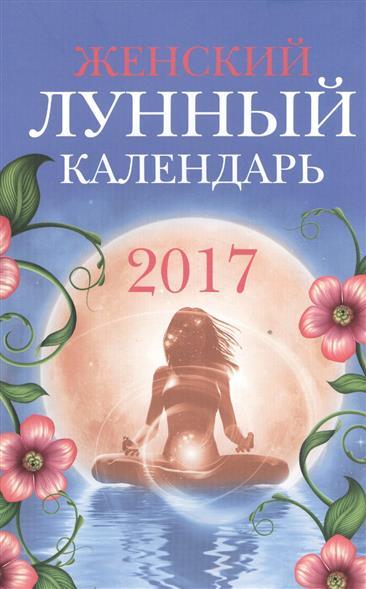 Женский лунный календарь. 2017 год