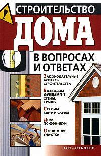 Моргунов В. Строительство дома в вопросах и ответах