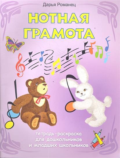 Нотная грамота:тетрадь-раскраска для дошкольников и младших школьников. Издание третье