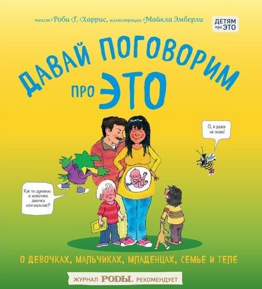 Харрис Р. Давай поговорим про ЭТО: о девочках, мальчиках, младенцах, семьях и теле новые истории о мальчиках и девочках
