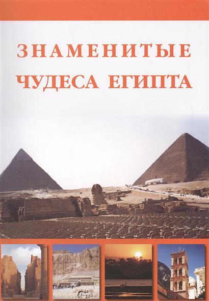Маневич И., Шахов М. Знаменитые чудеса Египта маневич и шахов м знаменитые чудеса востока