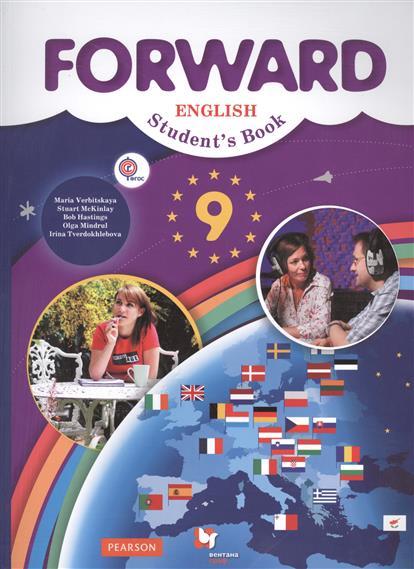 Forward. English Student`s Book / Английский язык. 9 класс. Учебник для учащихся общеобразовательных организаций (+CD)