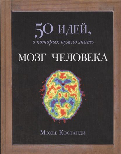 Мозг человека. 50 идей, о которых нужно знать