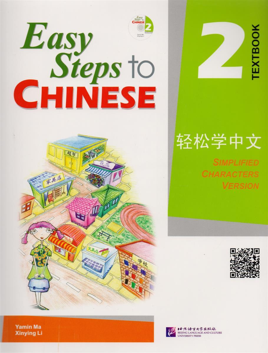 Yamin Ma Easy Steps to Chinese 2 - SB&CD / Легкие Шаги к Китайскому. Часть 2 - Учебник с CD (на китайском и английском языках) listen to cai qin chinese original cd music book with high quality 2 cd chinese famous singer tsai cd
