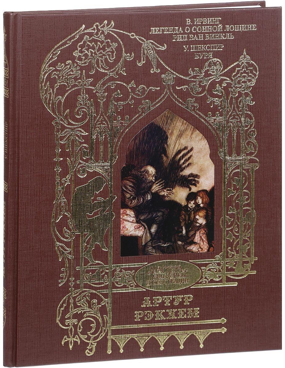 Ирвинг В., Шекспир У. Артур Рэкхем. Легенда о сонной лощине. Рип Ван Винкль. Буря