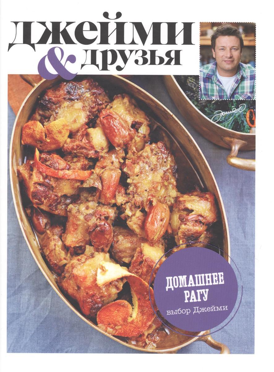 Оливер Дж. Выбор Джейми. Домашнее рагу оливер дж выбор джейми мировая кухня