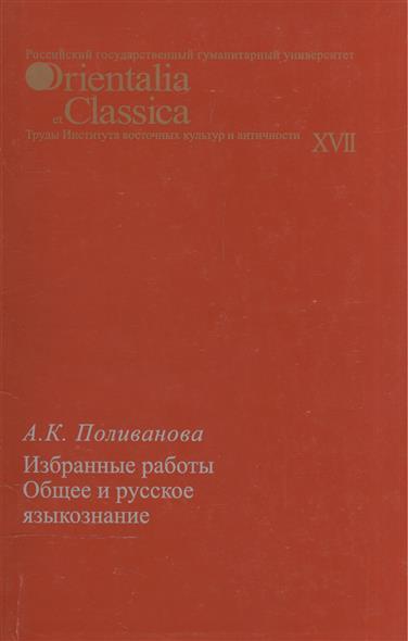 Избранные работы. Общее и русское языкознание. Выпуск  XVII