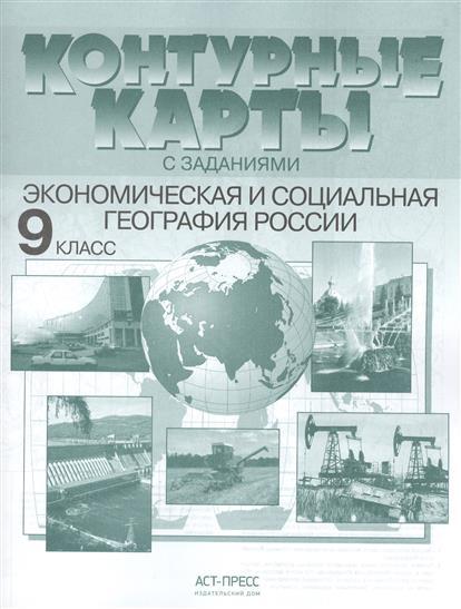 Контурные карты с заданиями. 9 класс. Экономическая и социальная география России