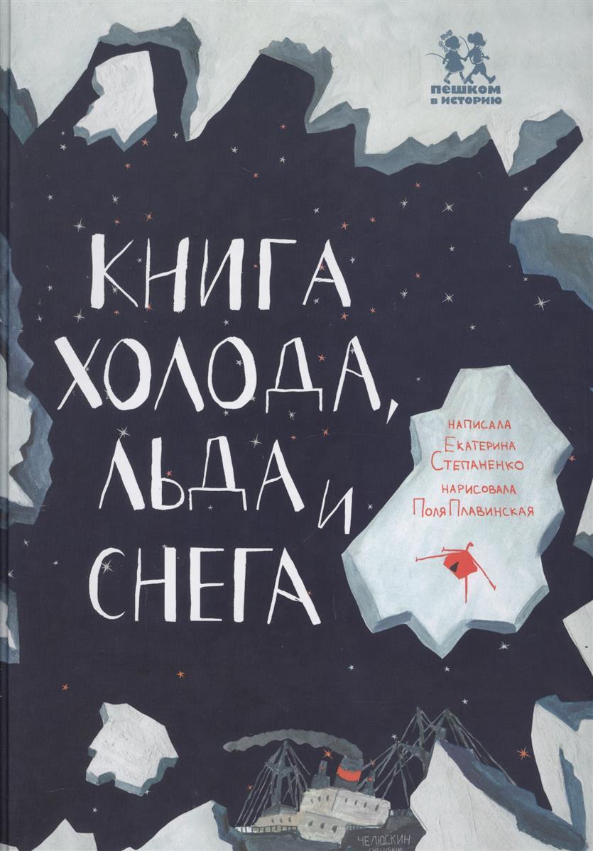 Степаненко Е. Книга холода, льда и снега