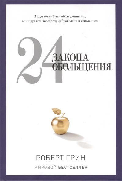 24 закона обольщения