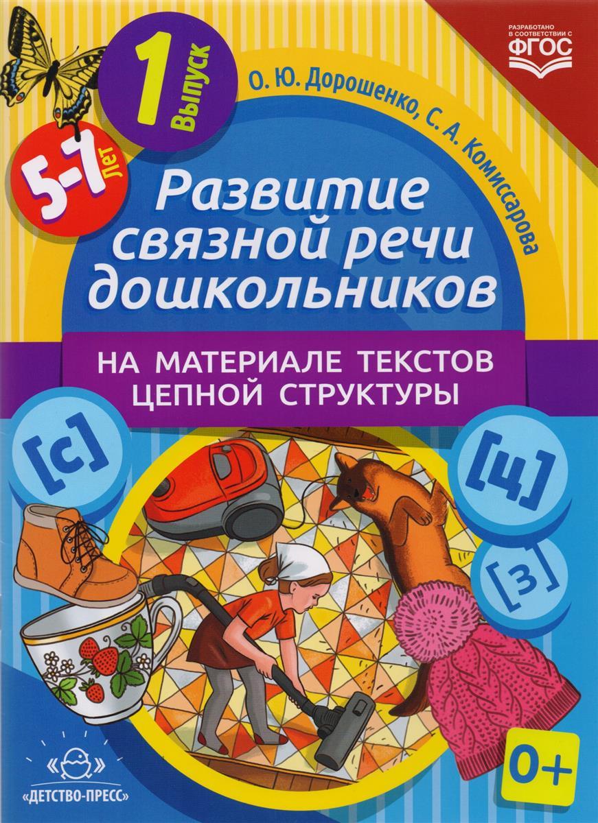 Развитие связной речи дошкольников на материале текстов цепной структуры. 1 выпуск