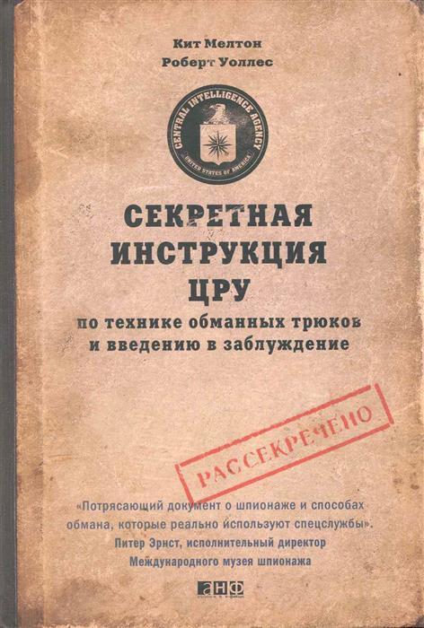 Мелтон К., Уоллес Р. Секретная инструкция ЦРУ по технике…