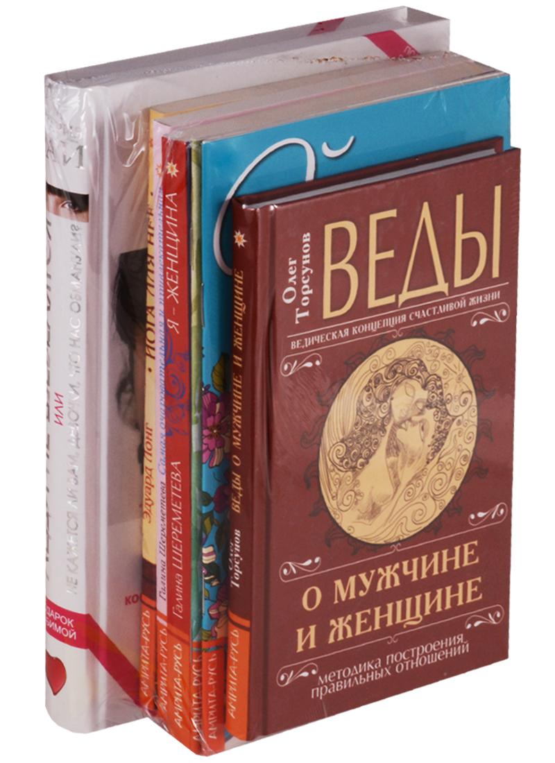 О женщине (Комплект из 7 книг) серия хрестоматия школьника комплект из 7 книг