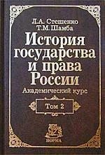 Стешенко Л. История государства и права России. Академический курс. Том 2. XX век ISBN: 5891237008