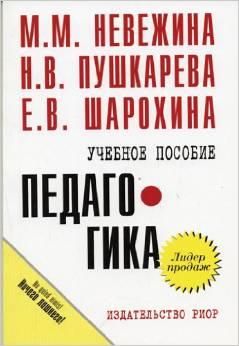 Педагогика Уч. пос. карман.форм