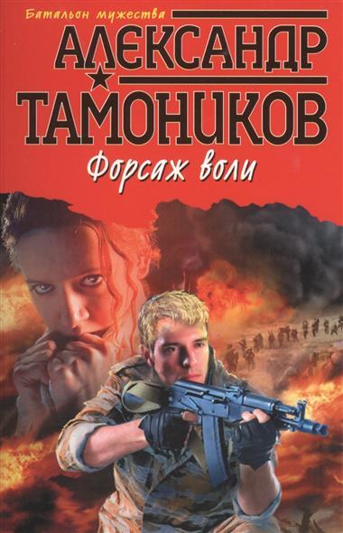 Тамоников А. Форсаж воли тамоников а холодный свет луны
