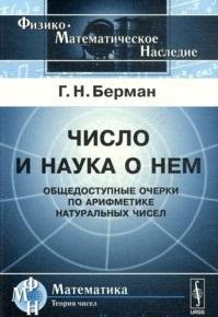 Берман Г. Число и наука о нем