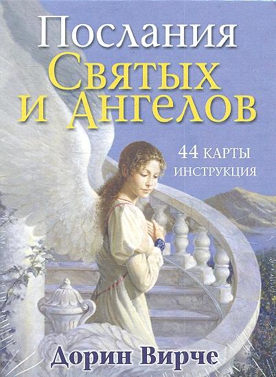 Вирче Д. Послания Святых и Ангелов магические послания ангелов 44 карты