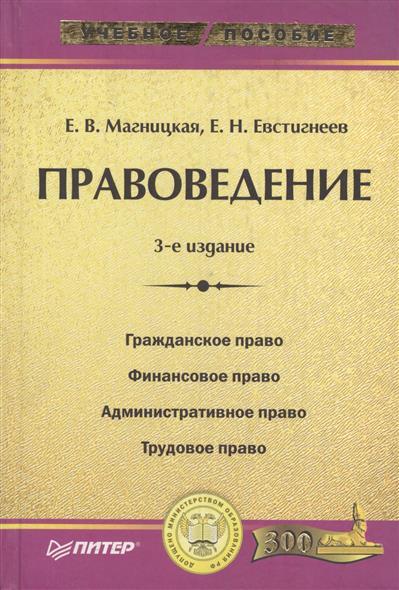 Магницкая Е., Евстигнеев Е. Правоведение Магницкая