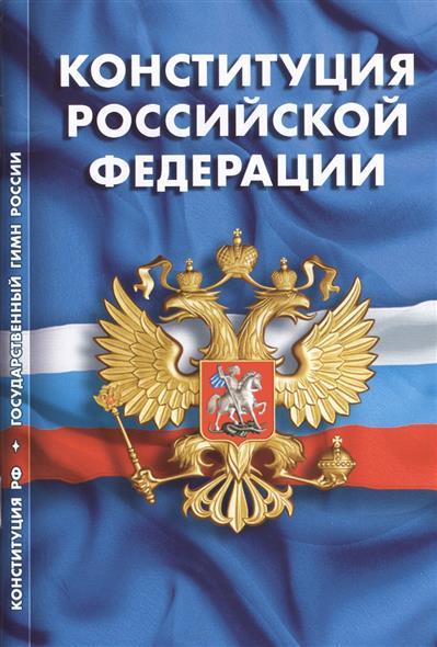 Конституция Российской Федерации. Принята всенародным голосованием 12 декабря 1993 года