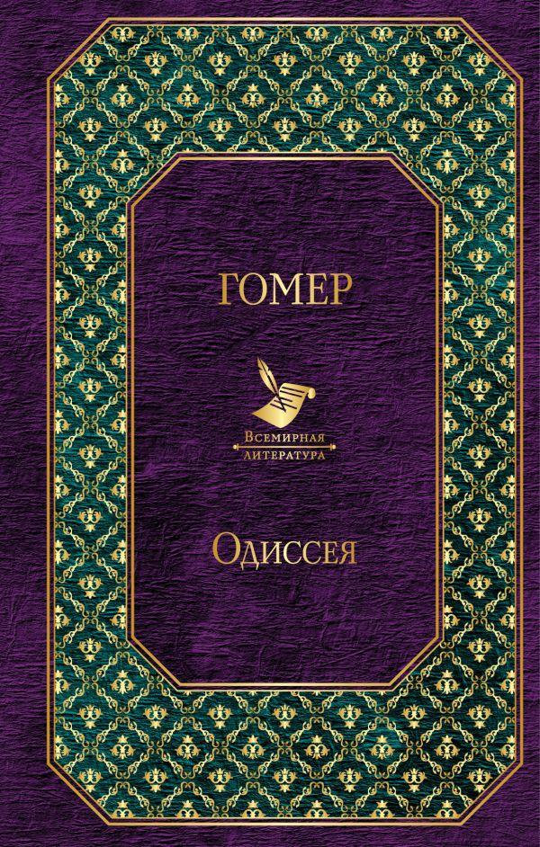 цены Гомер Одиссея