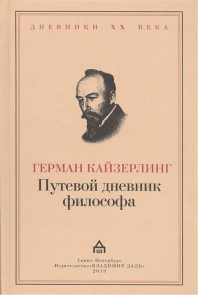 Путевой дневник философа / Das reisetagebuch eines Philosophen