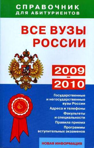 Все вузы России 2009-2010