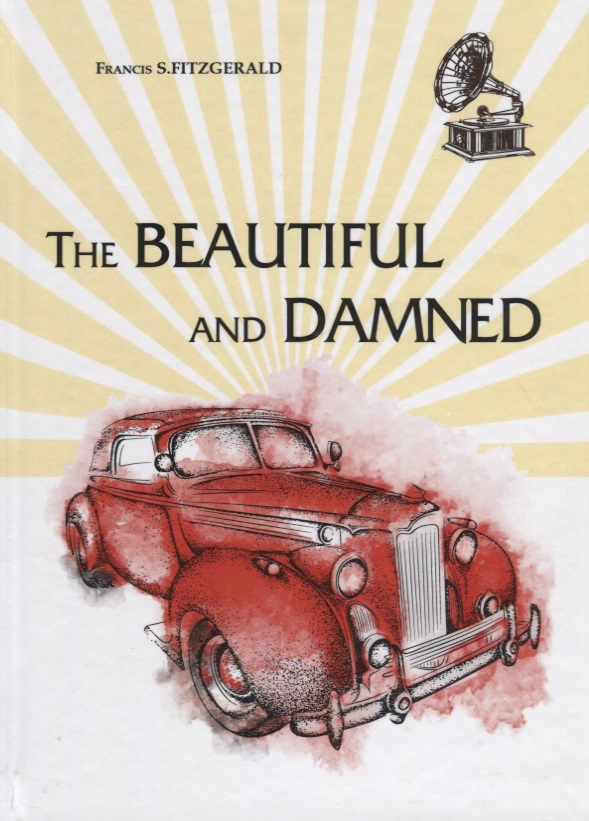 Fitzgerald F.S. The Beautiful and Dammen (Книга на английском языке) galsworthy j the white monkey книга на английском языке