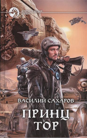 Сахаров В. Принц Тор. Роман цена 2017