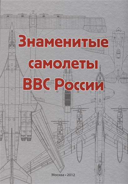 Знаменитые самолеты ВВС России