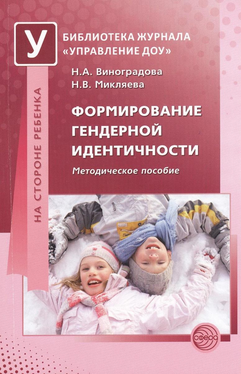 цена на Виноградова Н., Микляева Н. Формирование гендерной идентичности. Методическое пособие