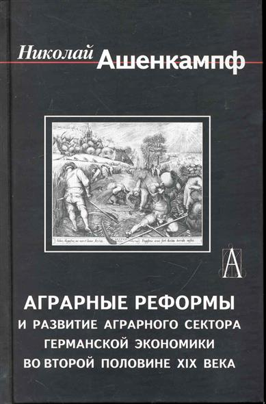 Ашенкампф Н. Аграрные реформы и развитие аграр. сектора герм. экономики...