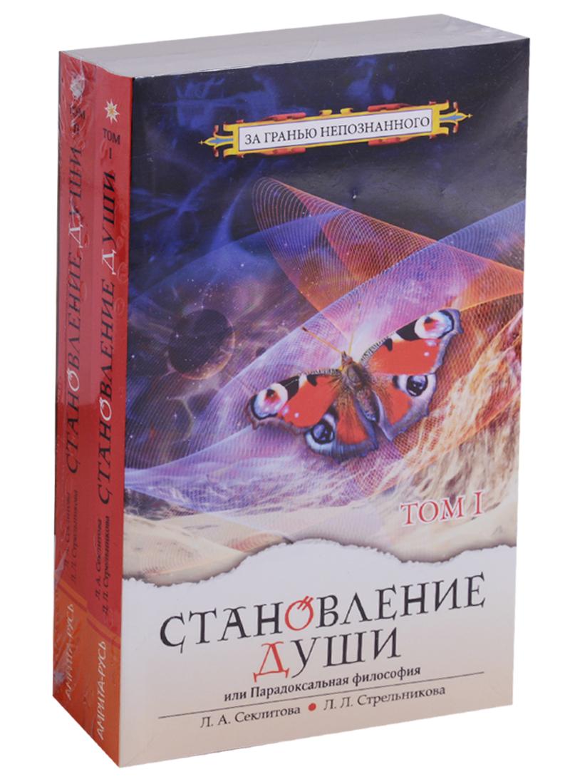 Секлитова Л., Стрельникова Л. Становление души, или Парадоксальная философия (комплект из 2 книг)