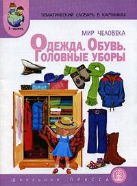 Мир человека Одежда обувь головные уборы