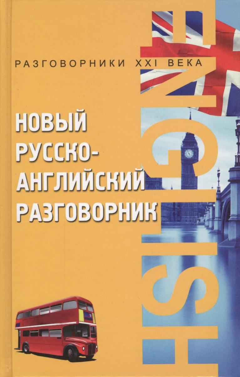 Новый русско-англ. разговорник