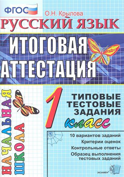 Крылова О.: Русский язык. Итоговая аттестация. 1 класс. Типовые тестовые задания