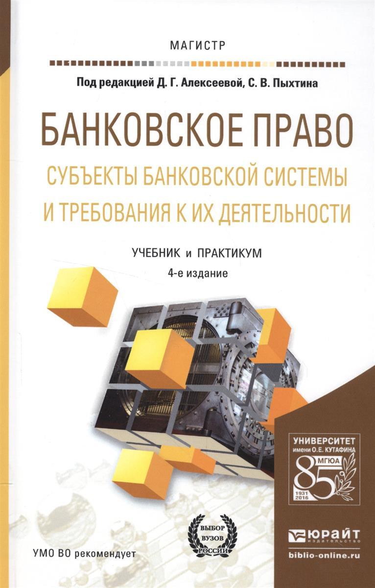 Банковское право. Субъекты банковской системы и требования к их деятельности. Учебник и практикум