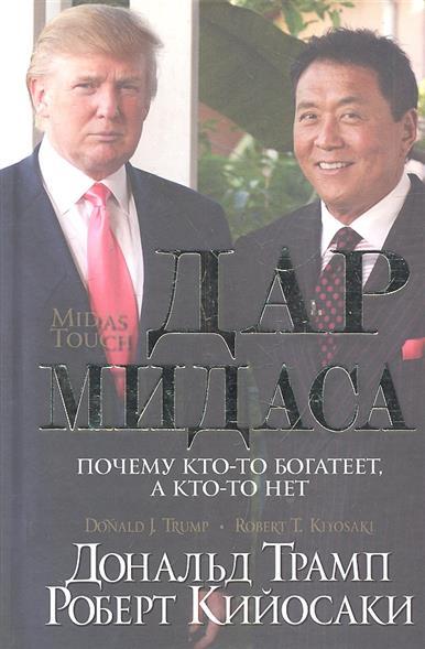 Трамп Д., Кийосаки Р. Дар Мидаса