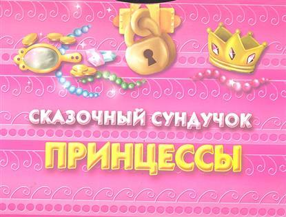 Жуковская Е. (худ.) Р Сказочный сундучок принцессы жуковская е р сундучок принцессы любимые сказки